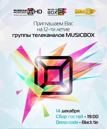 Компания buzzard на Дне Рождении MUSICBOX